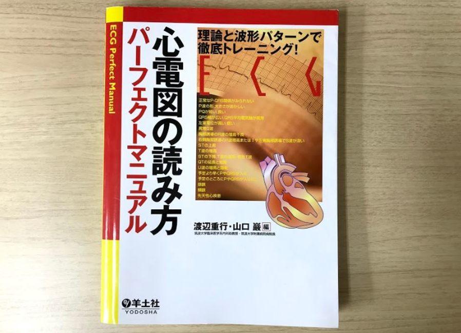 心電図のおすすめの本、教科書