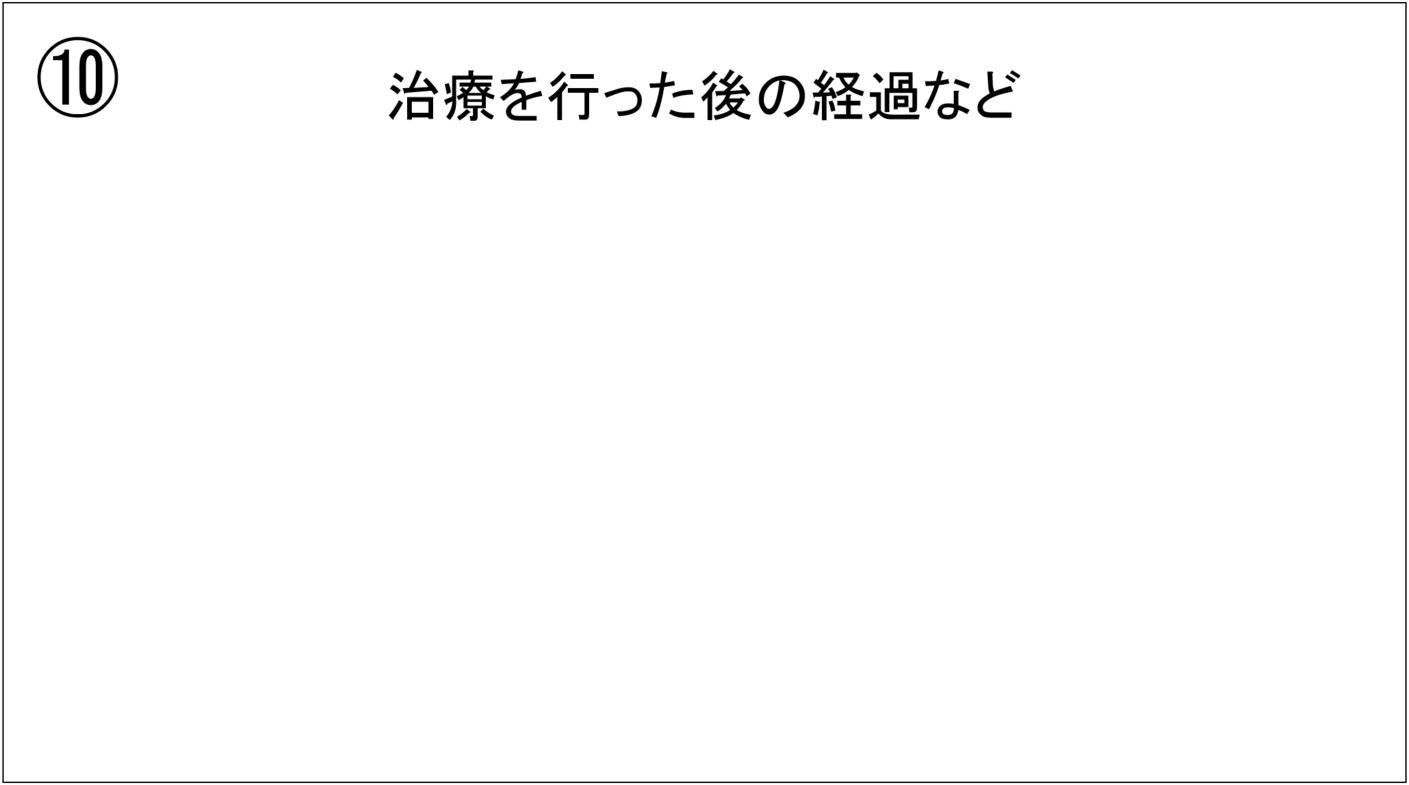 症例報告・症例発表のスライドのパワーポイントのテンプレート