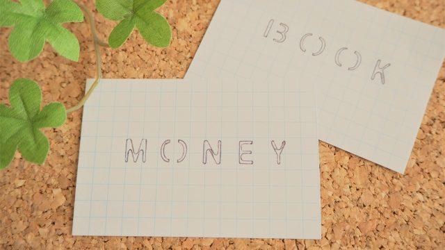 医師が資産形成を勉強するためにおすすめの本やブログを紹介します。