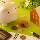 固定費の節約
