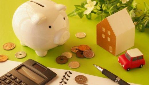 医師が資産形成をするためには固定費を見直して家計をスリムにすることから始めよう。