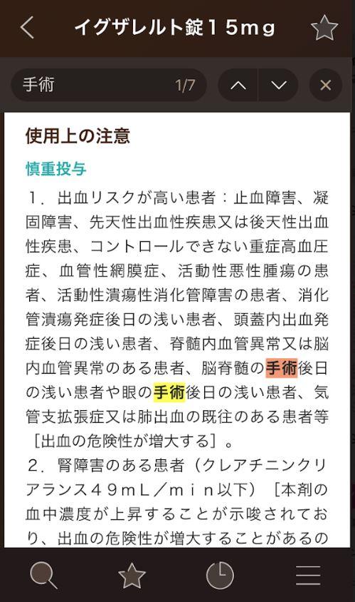 EPIONE薬辞典という医療アプリ