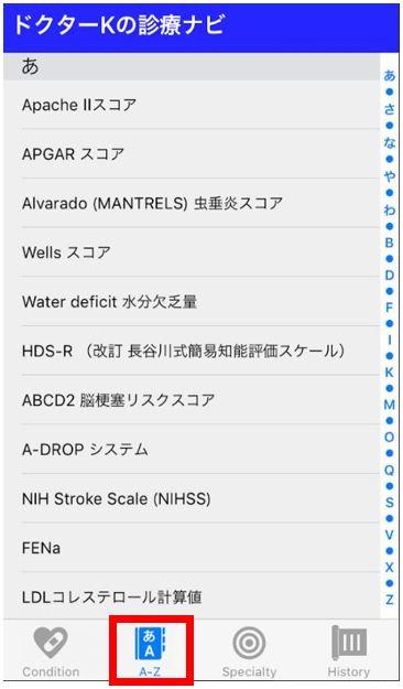 医療系アプリのドクターKの診療ナビ
