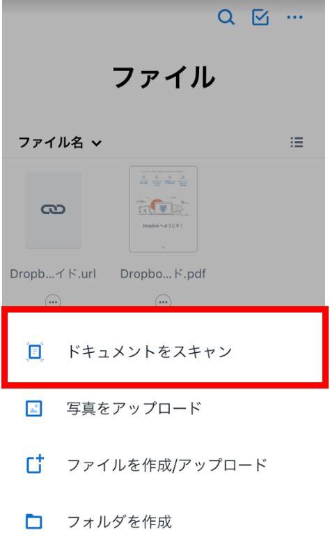 Dropboxのpdf