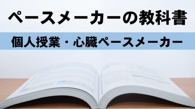 ペースメーカーのわかりやすいおすすめの本の紹介
