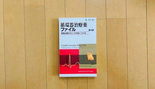 循環器の薬の使い方を学べる本|循環器治療薬ファイル