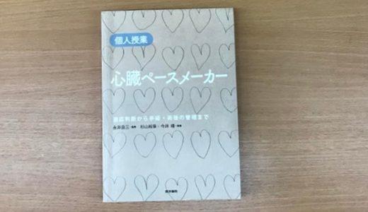 ペースメーカーのおすすめの本・教科書|個人授業・心臓ペースメーカー