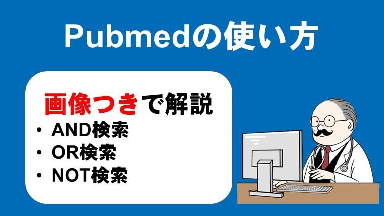 pubmedの使い方、検索方法を解説