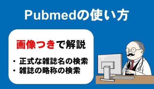 【Pubmedの使い方】Pubmedを使って雑誌名(略称)を検索しよう。
