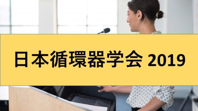 日本循環器学会2019