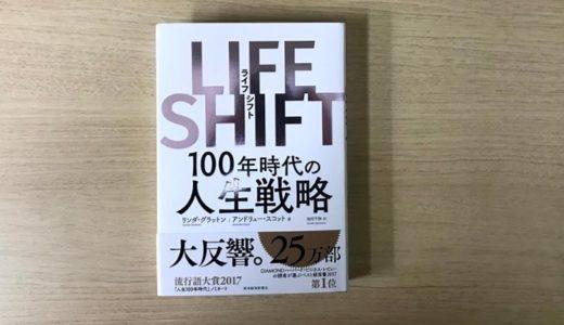 【書評・感想】人生100年時代に向けて「LIFE SHIFT」を読みました。
