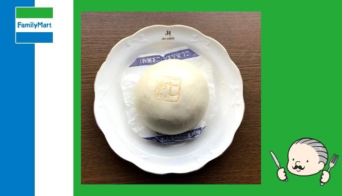 ファミリーマートの「北海道産小豆のこしあんまん(ごま風味)」