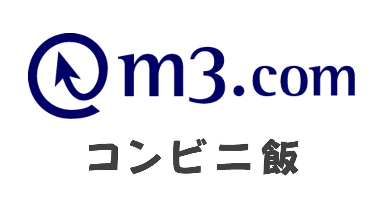 m3.comで連載中のコンビニ飯