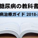 糖尿病の本・教科書「糖尿病治療ガイド 2018-2019」