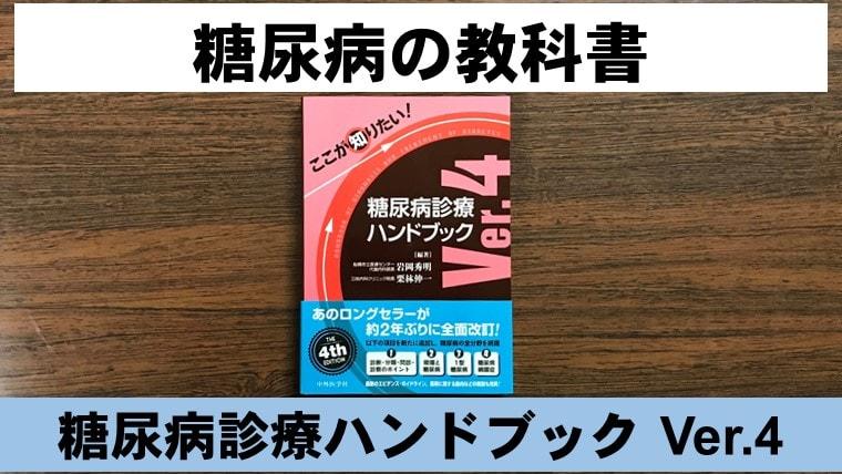 おすすめの糖尿病の本・教科書|ここが知りたい!糖尿病診療ハンドブック