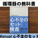 循環器内科の教科書「The Manual 心不全のセット検査」