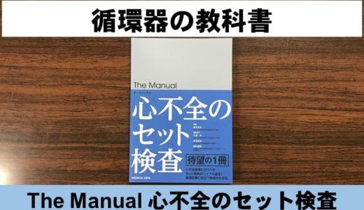 心不全の検査の教科書|「The Manual  心不全のセット検査」