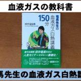血液ガスの本、参考書「竜馬先生の血液ガス白熱講義 150分」