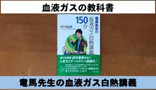 血液ガスのおすすめの本・教科書|竜馬先生の血液ガス白熱講義 150分