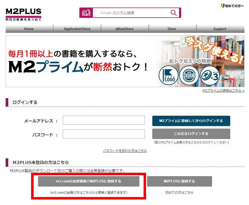 m2PLUSへの会員登録