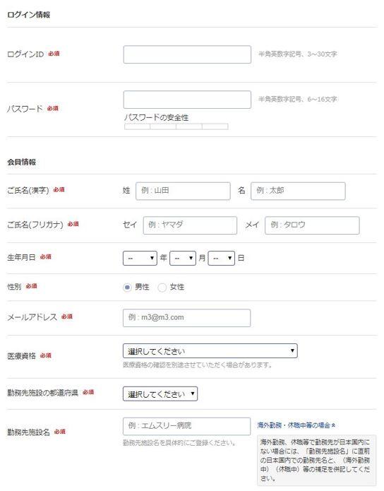 m3.comへの登録フォーム