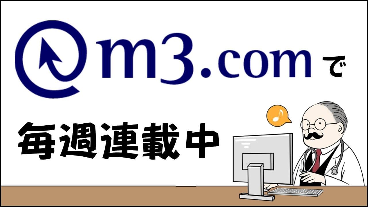 m3.comでの連載記事