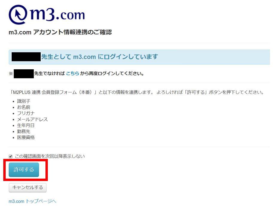 m3.comの会員情報