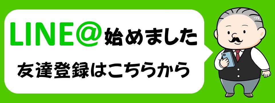 LINE@の友達登録