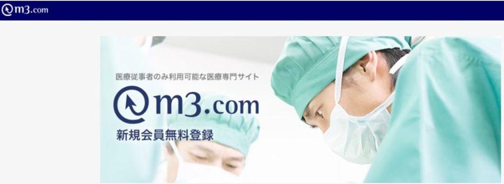 m3.comの無料会員登録