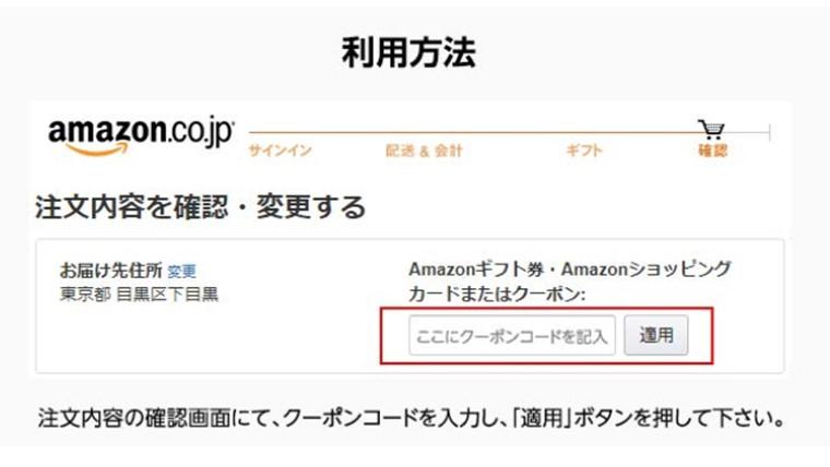 Amazonの本まとめ買いクーポンコード