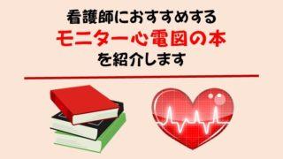 看護師におすすめするモニター心電図の本、参考書