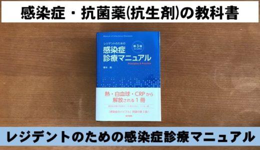 感染症・抗菌薬のおすすめの本・教科書|レジデントのための感染症診療マニュアル