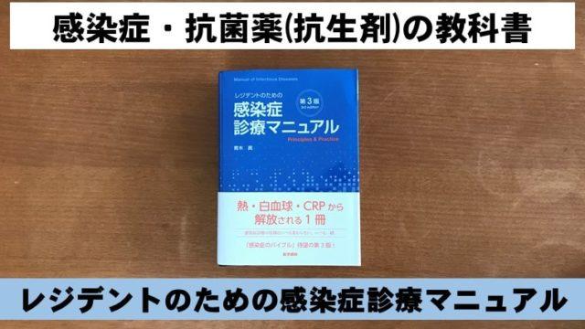 感染症・抗菌薬のおすすめの教科書の「レジデントのための感染症診療マニュアル」