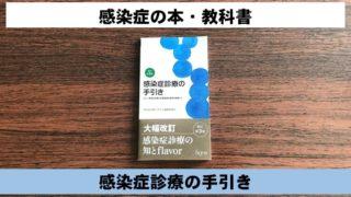 感染症の本、教科書 感染症診療の手引き
