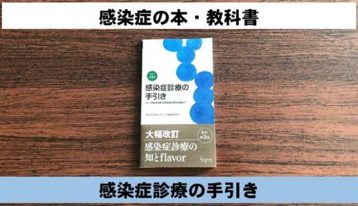 感染症・抗菌薬のおすすめの本・教科書|感染症診療の手引き
