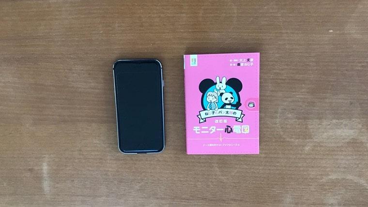 ねじ子とパン太郎のモニター心電図とiphone7の大きさの比較