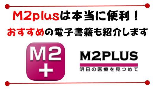 【医学書アプリ】M2Plus Launcherは本当に便利!おすすめの電子書籍と使い方も紹介します。