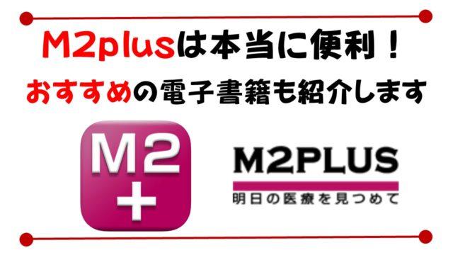 m2plusの使い方とおすすめの電子書籍