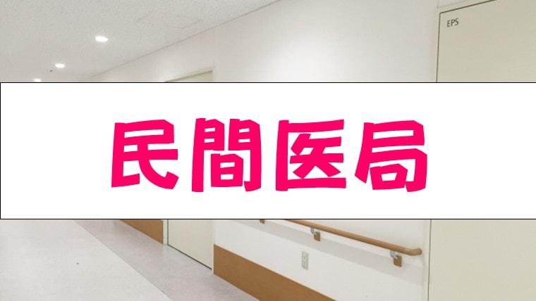 医師賠償責任保険(民間医局)