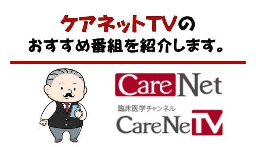 ケアネットの動画配信サービス「CareNeTV(ケアネットTV)」のおすすめ番組を紹介します。