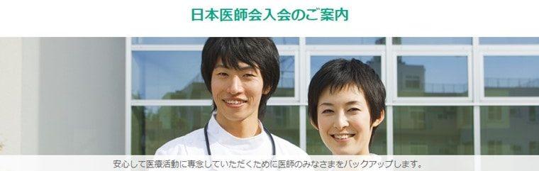 医師賠償責任保険(日本医師会)
