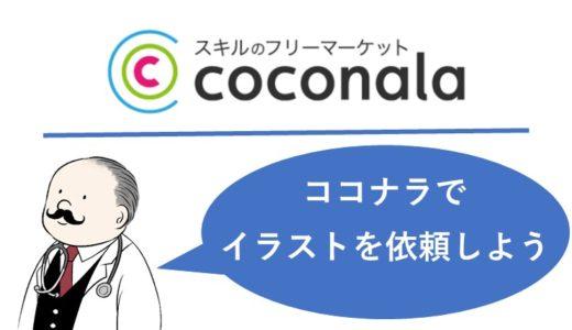 イラスト作成を誰かに依頼したい方はココナラでお願いするのがおすすめです。