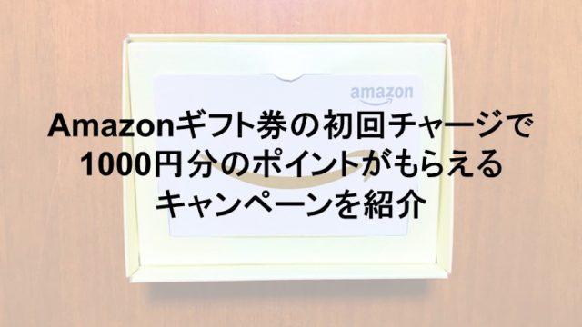 Amazonギフト券のキャンペーン