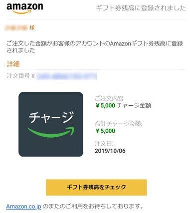 Amazonギフト券購入の流れ