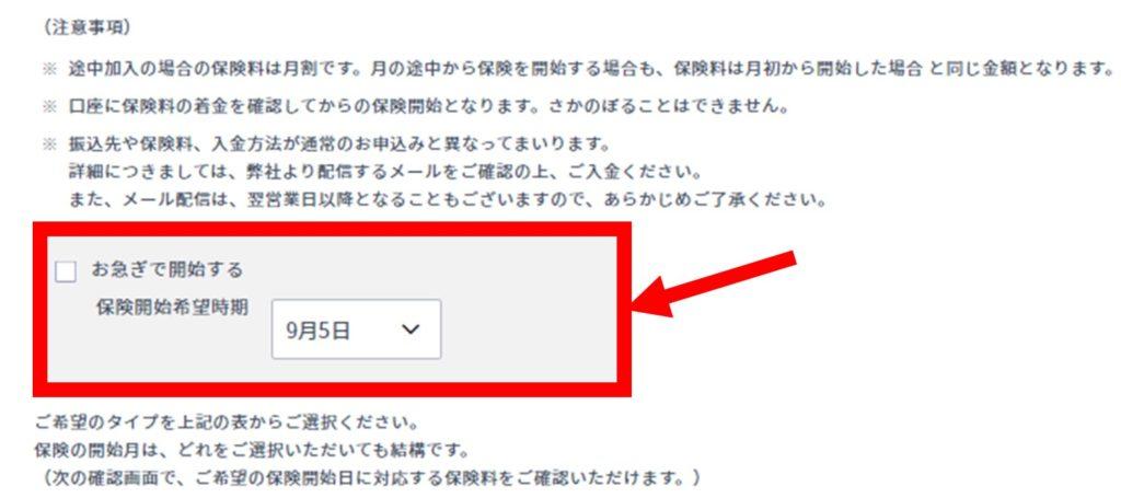 民間医局への登録方法