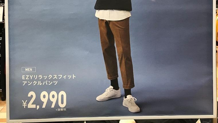 ユニクロの八分丈パンツは素晴らしいパンツであることを伝えたい