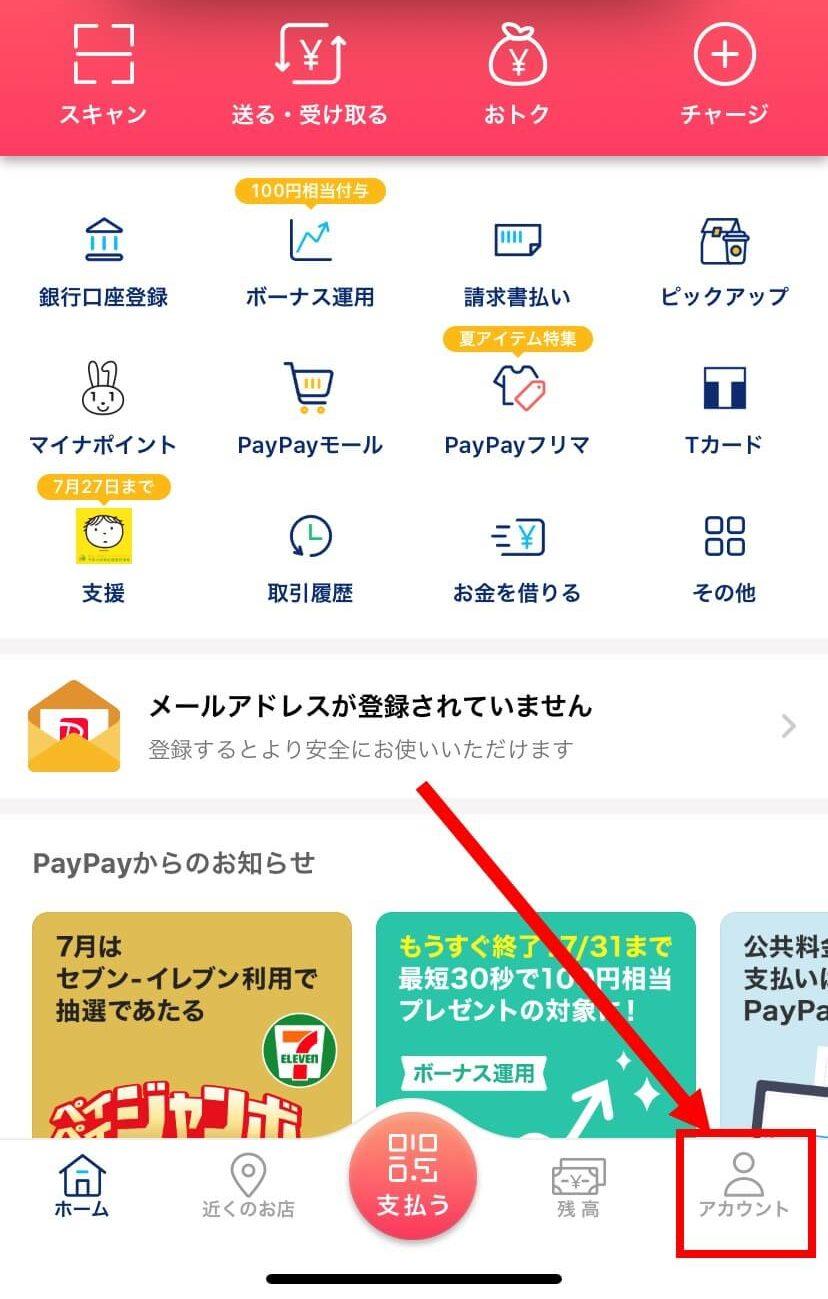 PayPayの使い方