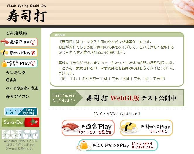 タイピングは「寿司打」という無料サイトで練習できますよ