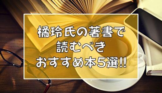 【厳選5冊】橘玲氏の著書の中から読むべきおすすめの本を紹介します。