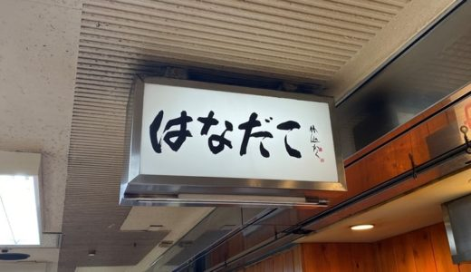 【食レポ】大阪駅近くの新梅田食堂街にあるたこ焼き「はなだこ」は美味しかったです。